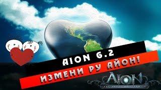 Обложка на видео - Aion 6.2 - Измени Ру Айон!!