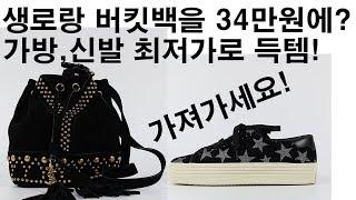 [홍콩 명품 쇼핑 7회]생로랑 가방,생로랑 신발,몽클레…