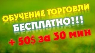 ОБУЧЕНИЕ ТОРГОВЛИ IQ OPTION (+50$ за 30 минут)