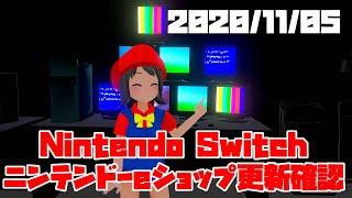 2020/11/05 Switchのニンテンドーeショップの更新を確認する配信