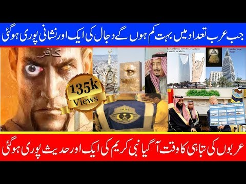 Dajjal And Modern City And Technology Of Arab In Urdu