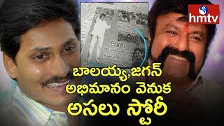 Jagan As A Fan Of Balakrishna | Special Story on YS Jagan and Balayya | Political Circle | hmtv