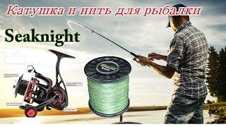 Котушка і нитка для риболовлі