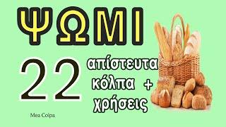 Ψωμι - 22 απιστευτα κολπα &amp Χρησεις