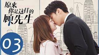 ENG SUB Hello Mr. Gu EP03——Starring Chen Jingke, Yan Zhichao