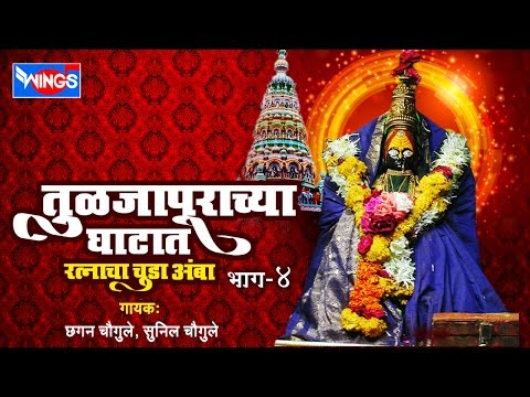 Top 10 Tulja Bhavani Songs | Tuljapurachya Ghatat Vol 4 - Ambabai Marathi Songs By Chhagan Chougule