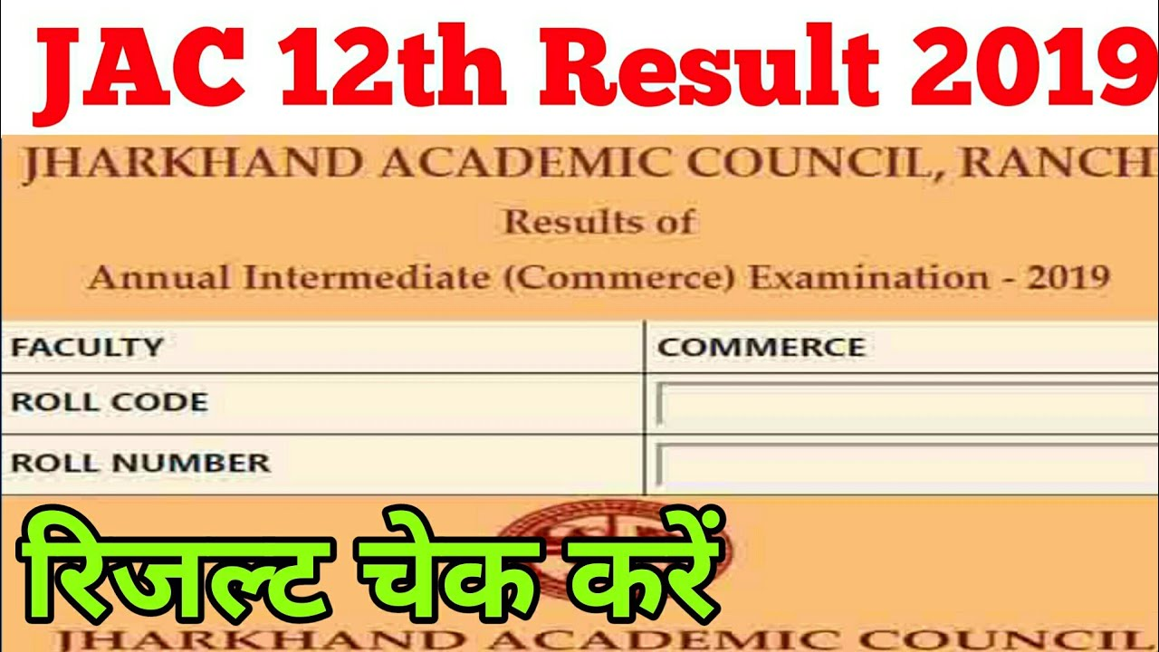 jac 12th result 2019 science Arts घोषित|how to check