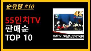 55인치TV TOP 10 - 55인치TV추천, 55인치…