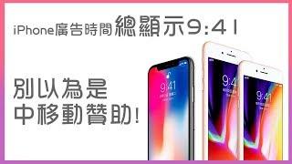 iPhone廣告時間總顯示9:41 別以為是中移動贊助!(2017年9月13日)