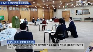 [전국매일신문] 성남시 우수업체 제품 홍보 간담회