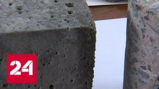 российские ученые нашли формулу идеального бетона - Россия 24