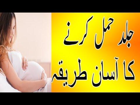 How To Get Pregnancy Tips in Urdu/Hindi - YouTube