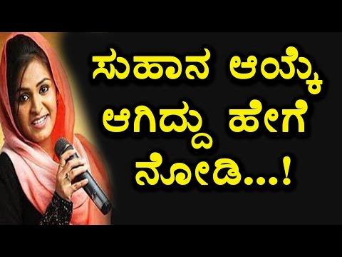 Zee Kannada reveled about Suhana Selection secrete | Singer Suhana | Suhana News | Top Kannada TV