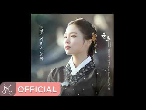 """유성은 """"군주 - 가면의 주인 OST Part.17 (Ruler: Master Of The Mask OST Part17)"""" - 가려진 눈물"""