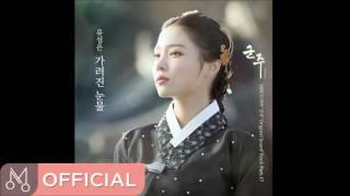 Youtube: Veiled tear / Yoo Seong Eun