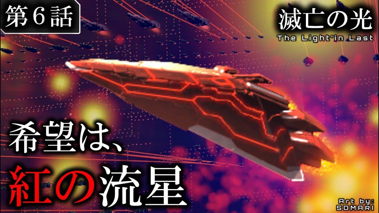 【新作SFドラマ】第6話|『滅亡の光』|オリジナルSFドラマ:全編無料配信|Japan Sci-Fi Originals|宇宙戦艦と機動兵器/ロボットが彩るサイエンスフィクション