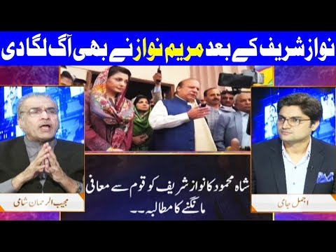 Nuqta E Nazar With Ajmal Jami - 15 May 2018 - Dunya News