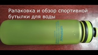 Распаковка спортивной бутылки для воды / Unpacking sports water bottles(, 2016-07-10T16:03:28.000Z)