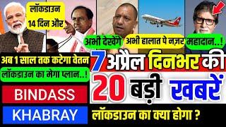 7 April 2020 आज की खबरें |देश के मुख्य समाचार |आज की ताजा खबरें|2020|mausam vibhag aaj weather