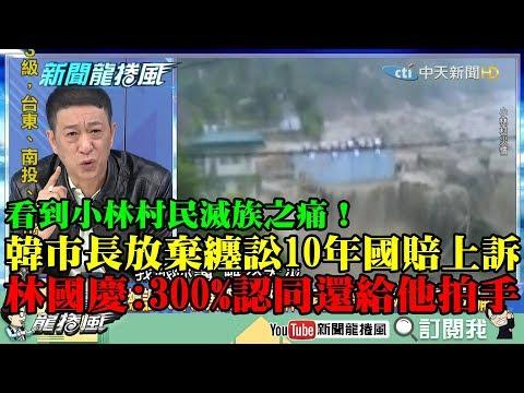 【精彩】看到小林村民滅族之痛!韓放棄纏訟10年國賠上訴 林國慶:我300%認同還給他拍手!