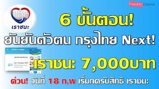 วิธียืนยันตัวตนกรุงไทย next เราชนะรับ 7,000บาท สำหรับกลุ่ม3 มี6ขั้นตอนสอนอย่างละเอียด EP.49
