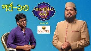 - Alokito Geani 2019 Episode-13 Saiful Islam Anas Mahmud
