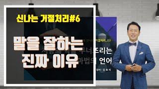 신나는 거절처리#6 말 잘하는 진짜 이유 FP클라우드 김효석 박사 강의