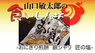 【お知らせ】*チャンネル登録、 チャンネル相互登録歓迎* ㈱山口敏太...