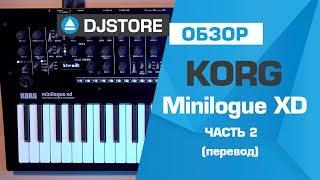 Korg Minilogue XD. Подробный обзор, часть 2. Multi Engine осцилляторы и фильтр.