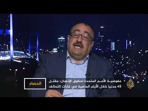 الحصاد-اليمن-مدنيون.. التحالف يواصل القتل  - نشر قبل 6 ساعة