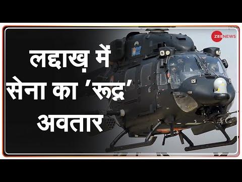 Zee World Exclusive: Ladakh के Thoise में Rudra अटैक हेलीकॉप्टर की तैनाती