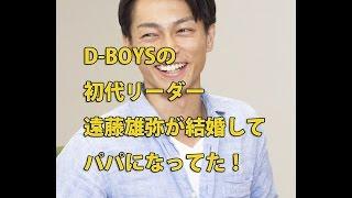 D-BOYSの初代リーダー遠藤雄弥が結婚してパパになってた! 2004 年『ミ...
