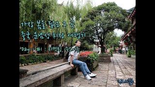 중국 운남성 리장 여행 Day1 #1 : 티켓팅, 숙소…