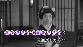 美空ひばり おしどり花笠(カラオケ) お夏清十郎 C/W 作詞=石本美由...