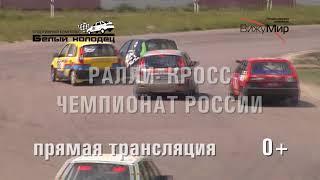 """Ралли-кросс в СК """"Белый колодец"""" - финал 24.09.17"""