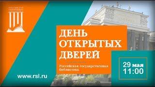 День открытых дверей в Российской государственной библиотеке