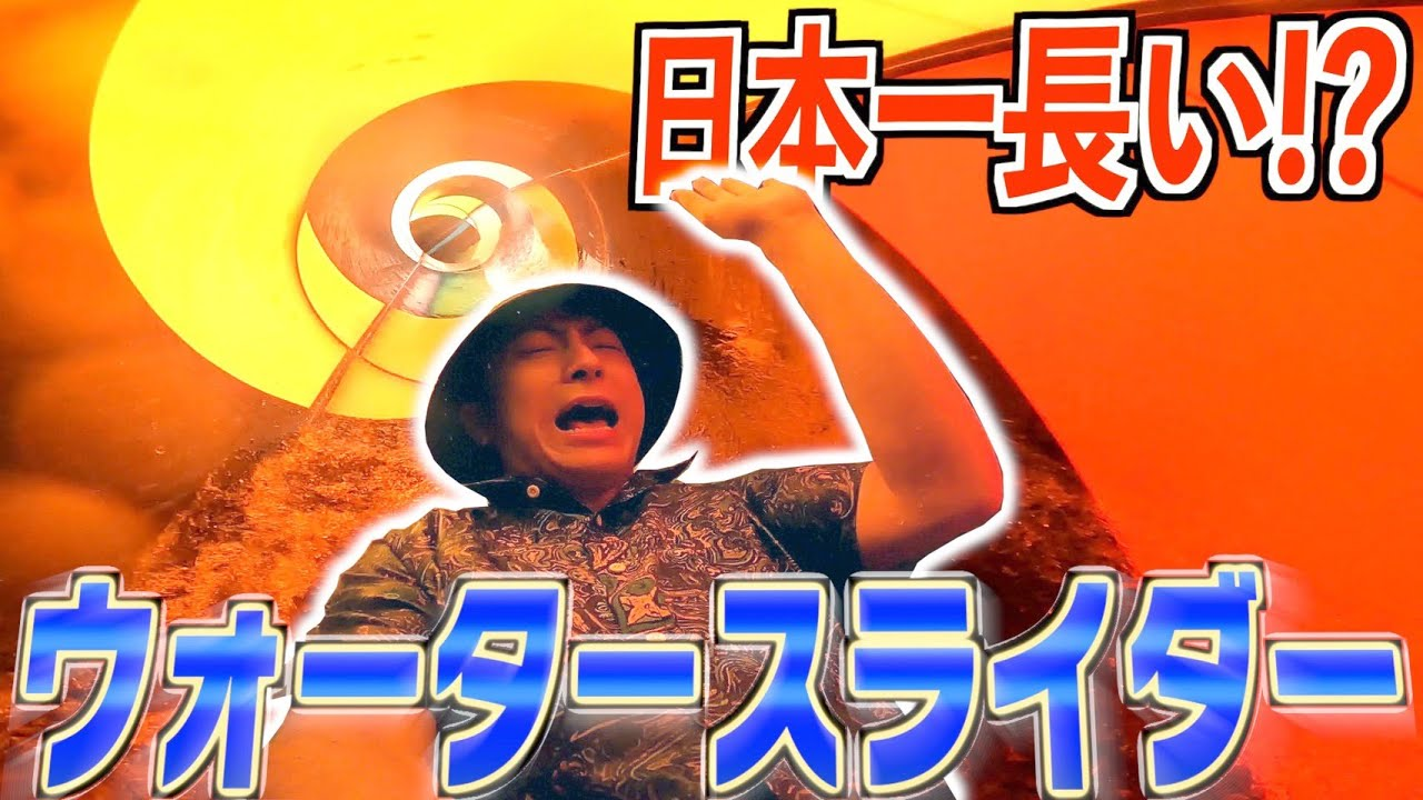 """【大絶叫】日本一長い""""ウォータースライダー""""がヤバすぎた‼️ハワイアンズ貸切!"""