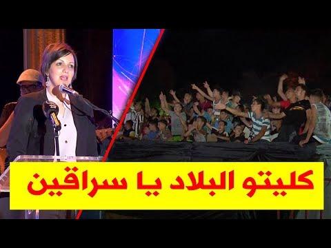 """""""كليتو البلاد يا سراقين"""".. هكذا استقبل جمهور جميلة وزيرة الثقافة مريم مرداسي"""