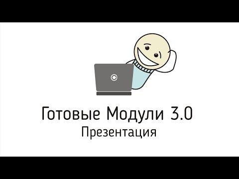 Готовые Модули для сборки сайтов. Версия 3.0 — Презентация