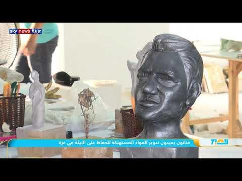 شبان في غزة يصنعون أعمالا فنية من مخلفات الحرب  - نشر قبل 3 ساعة