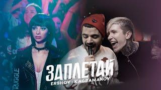 ERSHOV, Kagramanov - Заплетай (Премьера клипа 2021)