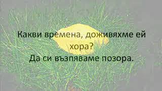Георги Минчев - Какви Времена Бяха