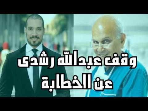 وقف عبدالله رشدى عن الخطابة بعد الافتاء بدخول مجدى يعقوب النار