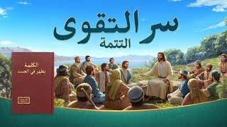 أفضل فيلم مسيحي | سر التقوى - التتمة | لقد عاد الرب يسوع المسيح