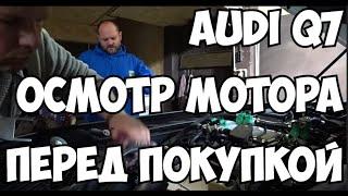 Audi Q7 Глубокий осмотр мотора