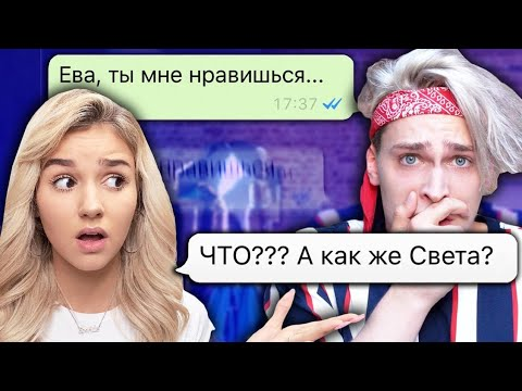 МЕНЯ БРОСИЛА ДЕВУШКА из-за ЭТОГО СООБЩЕНИЯ / Пранк т9