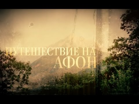 Die Pilgerreise zum Berg Athos
