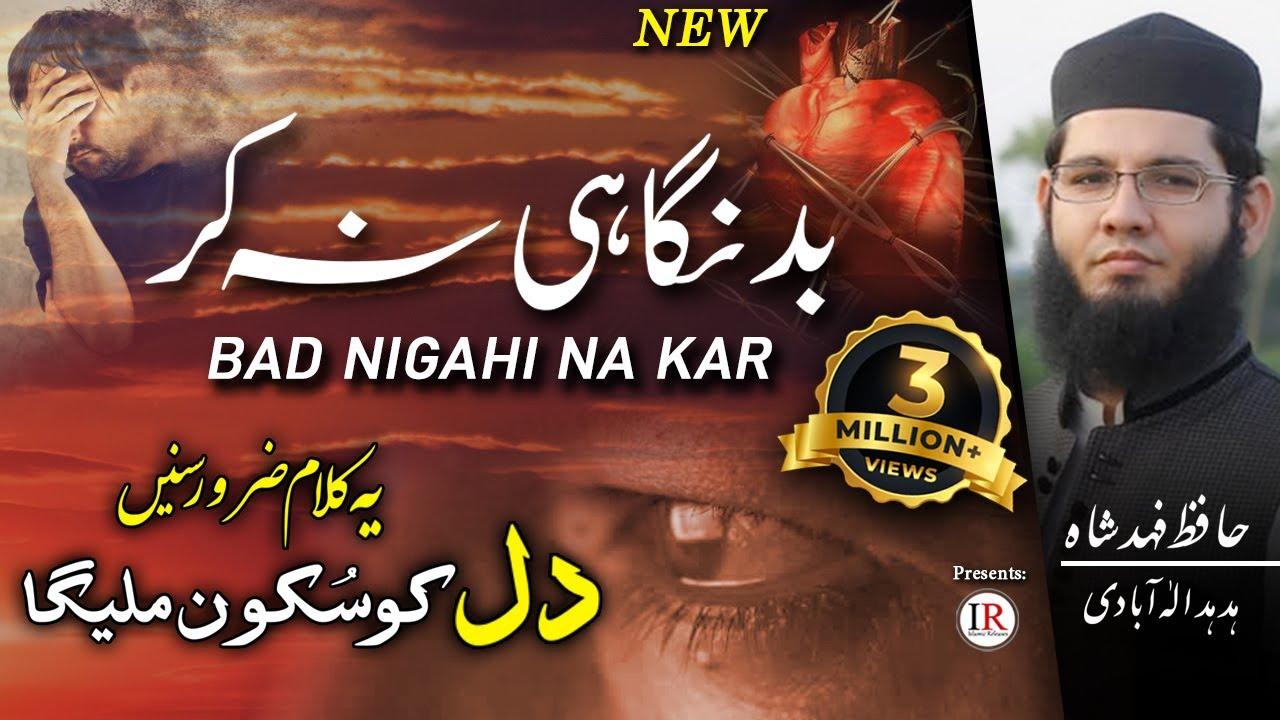 Top Heart Touching Kalaam, BAD NIGAHI NA KAR, Hafiz Fahad Shah, Best Nasheed, Islamic Releases