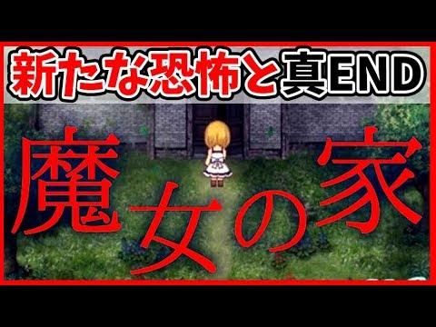 新たに生まれ変わった伝説のホラーゲーム『魔女の家』【魔女の家 MV】#1
