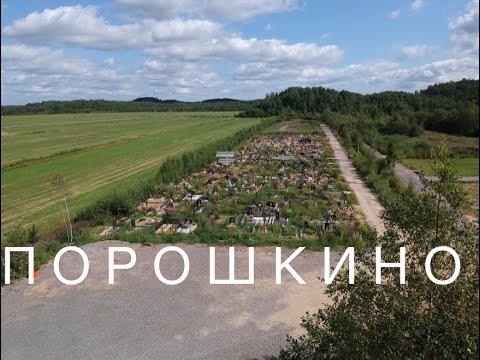 Порошкинское кладбище